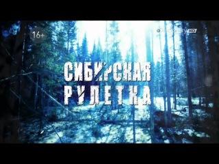 Сибирская рулетка 9 серия Возвращение (2014)