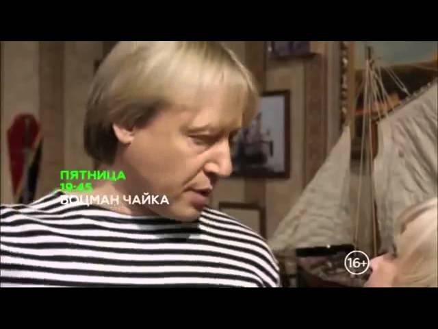 Боцман Чайка 2015 трейлер сериала (Дмитрий Харатьян)