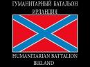 ENGLISH SUBT 24.09.15 Hum.batt.IrelandUK. Гумбат ИрландияАнглия