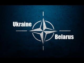 Степан Демура: Зачем НАТО нужны Украина и Беларусь ?