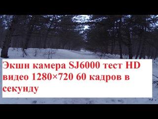 Экшн камера SJ6000 тест HD видео 1280×720 60 кадров в секунду