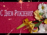 Машенька Солнышко с днем рождения!!!
