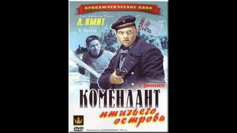 Приключенческий фильм Комендант птичьего острова / 1939