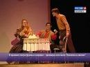 Вести-Хабаровск. Премьера спектакля Козленок в молоке