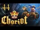 Chariot - Прохождение на русском - Кооператив 44 ур.4-5 вход А