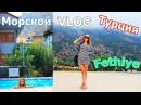 Vlog: Отдых в Турции ● Райские ПЛЯЖИ Фетхие, Олюдениз ● ЗАВТРАК в отеле ● Круиз на