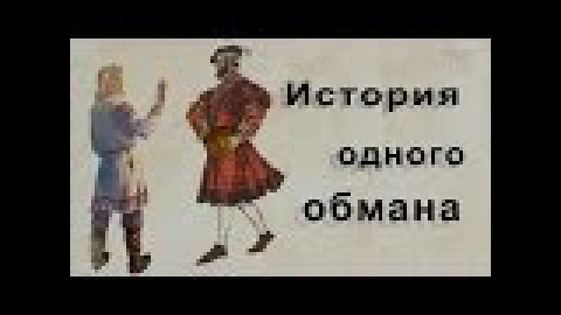 История одного обмана - фильм аналогов которого нет в мире
