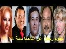 فنانون وفنانات ومشاهير رحلوا عن عالمنا سن15