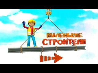 Игры для мальчиков - Маленькие строители и рабочие машины