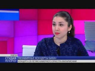 """В Одессе пройдут """"Клавирные концерты Баха"""". В студии - пианистка Александра Сапсович"""