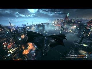 Бэтмен™: Рыцарь Аркхема размеры г Готэма