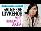 ПРЕМЬЕРА ВИДЕОКЛИПА! Батырхан Шукенов - Мне поможет весна 2015