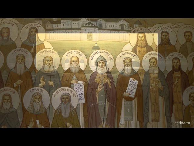 Фрески Введенского собора. Ч.2 - Собор оптинских святых