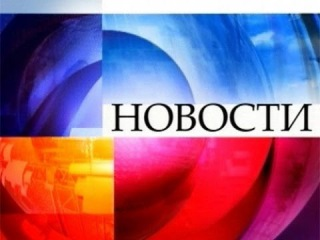 Новости в 12:00 (27.08.2015) Первый канал