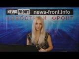 Новороссия. Сводка новостей Новороссии (События Ньюс Фронт)/ 06.09.2015 / Roundup News Front ENG SUB