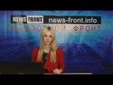 Новороссия. Сводка новостей Новороссии (События Ньюс Фронт) / 27.08.2015 / Roundup NewsFront ENG SUB