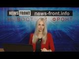 Новороссия. Сводка новостей Новороссии (События Ньюс Фронт)/ 30.08.2015 / Roundup News Front ENG SUB