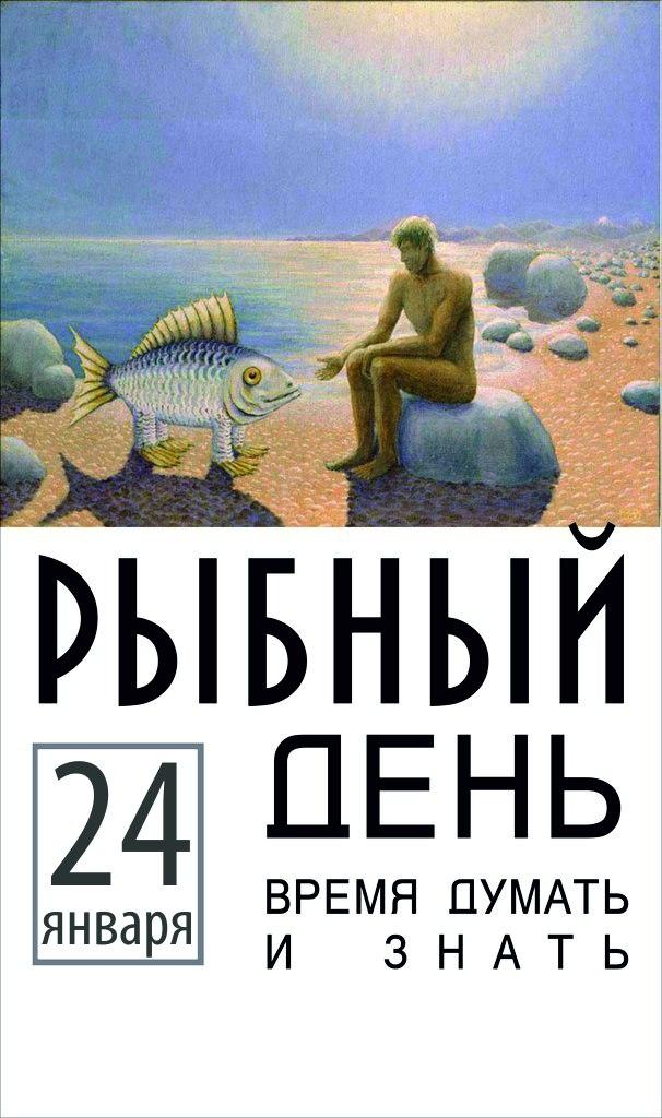 Афиша Серпухов Рыбный день.