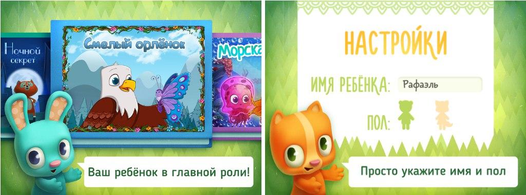 Mz rW0eynU8 - Маленькие истории: сказки, книги на ночь для детей