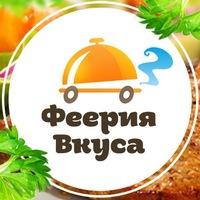 """""""Феерия Вкуса"""" - доставка обедов в офис"""