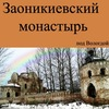 Фонд помощи возрождению Заоникиевского монастыря
