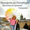 Небанальный Петербург|Необычные экскурсии в Спб