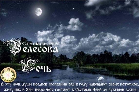 Великая Велесова Ночь с 31 октября (листопада) на 1 ноября(груденя) 7G-CYORKYVs
