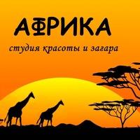 студия красоты африка курск официальный сайт