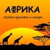 Студия красоты и загара Африка Курск