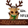 Подслушано/ шк. №13 (Великий Новгород)