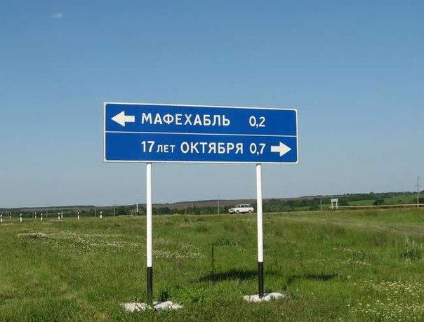 Забавные названия населенных пунктов