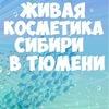 Живая Косметика Сибири в Тюмени