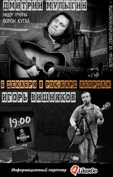 Афиша Серпухов 6/12 Д. Мулыгин (ВОРОН КУТХА) и И. Вишняков