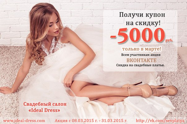 Купить Свадебное Платье В Москве Распродажа