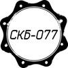 СКБ-077