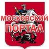 Московский Портал