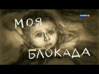 Моя блокада. Фильм о Блокадном Ленинграде