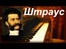 Прекрасная Классика - Вальсы Иоганна Штрауса / Best of Strauss II Waltz