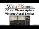 Обзор Waves Aphex Vintage Aural Exciter
