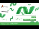 ASP MVC Fundamentals. Урок 1. Введение.