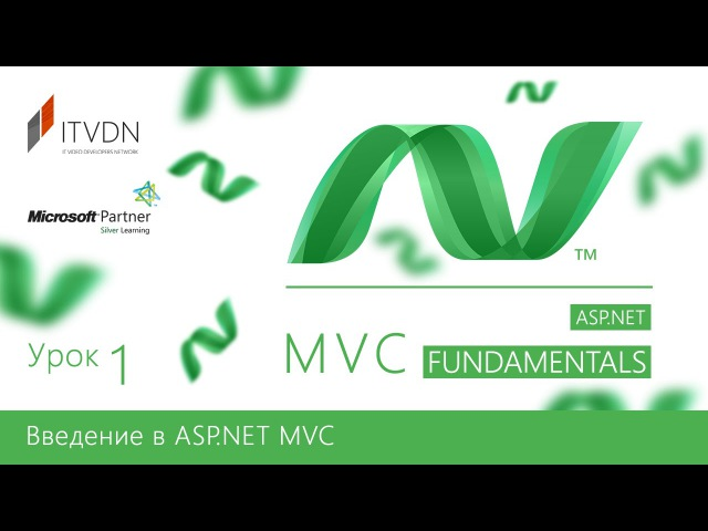 ASP.NET MVC Fundamentals. Урок 1. Введение.