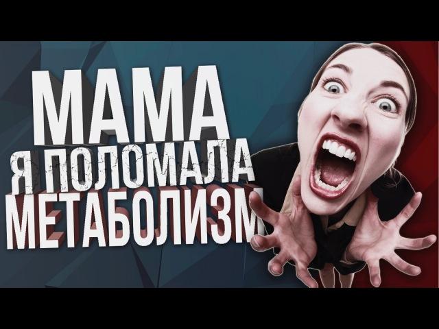 Мама я Поломала Метаболизм!