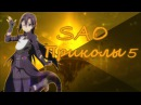 Sword Art Online! Приколы 5