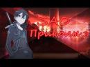 Sword Art Online! Приколы 3