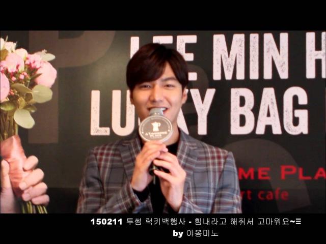 [직캠] 2015.02.11 'Lee Min Ho' 투썸 럭키백행사 - 나에게도 행운이~♡