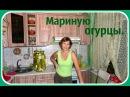 Маринованные огурцы на зиму Пошаговый рецепт маринованных огурцов