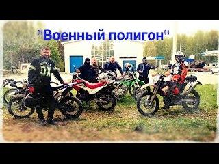 Enduro на военном полигоне Тюмень [KTM 690 Enduro R, Kawasaki KLX 250, Suzuki Djebel 200]