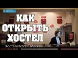 Как открыть хостел и привлечь инвестиции в свой бизнес - Даниил Мишин