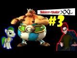 Совместный Lets Play Asterix & Obelix XXL #3 - Пукан гнева