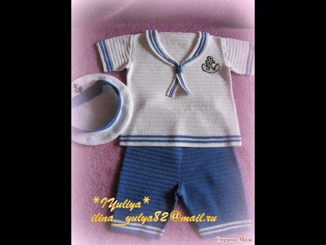 Вязаный костюм Морячок Мастер класс Crochet for Boys tutorial